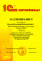ГК ИТБ. Сертификат 1С по конфигурированию и внедрению бухглатерской подсистемы в прикладных решениях 1С:Предприятия 8