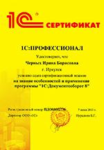 ГК ИТБ. Сертификат 1С Профессионал на знание особенностей и применение программы 1С:Документооборот 8