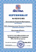 ГК ИТБ. Сертификат Астрал. Квалифицированный специалист по продажам 1С Отчетности