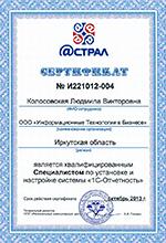 ГК ИТБ. Сертификат Астрал. Квалифицированный специалист по установке и настройке системы 1С Отчетность