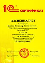 ГК ИТБ. Сертификат 1С по методологии Управление производством в прикладных решениях 1С:Предприятия 8