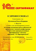 ГК ИТБ. Сертификат 1С на знание возможностей применения типовой конфигурации Управление производственным предприятием системы программ 1С:Предприятия 8