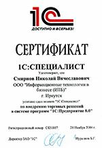 ГК ИТБ. Сертификат 1С Специалист по внедрению торговых решений в системе программ  1С:Предприятие 8
