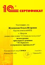 ГК ИТБ. Сертификат 1С Специалист-консультант по внедрению прикладного решения Зарплата и управление персоналом 8